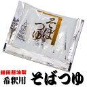 さぬきうどんの小松屋麺BOXで買える「そばめんつゆ(希釈用)」の画像です。価格は36円になります。