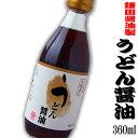 鎌田醤油製のうどん専用だし醤油。うどん専用でも、醤油の代わりに使える万能だし醤油で旨い!...