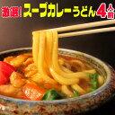 サラリ味&とろ〜り味・・2通りの味が楽しめる激選スープカレーうどん!ナント!798円