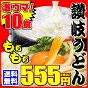 【訳あり?】え!555円 純生讃岐うどんが買える!送料無料 ドーンと1...