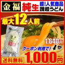 【送料無料】金福純生讃岐うどん1.25kg【便利な個包装タイ...