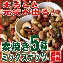厳選5種 素焼き ミックスナッツ 200g【メール便】ポイン...