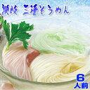 さぬきうどんの小松屋麺BOXで買える「ネコポス【送料無料】純白、オリーブ、梅、3種の讃岐純生そうめん6人前」の画像です。価格は1,111円になります。