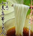 香川県産手延べ小豆島そうめん4kgセット乾麺 - さぬきうどんの小松屋麺BOX