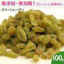 グリーンレーズン 100g ドライフルーツ 無添加 砂糖不使用