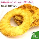 無添加・パイン(1kg)