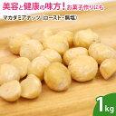 マカダミアナッツ(ロースト・無塩)1kg 無添加 ナッツ 製菓 製菓材料 ケーキ パン クッキー お菓子 その1