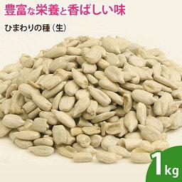 ひまわりの種(生) 1kg 無添加 ナッツ