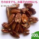 ピーカンナッツ(生)(100g)