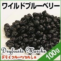 ワイルドブルーベリー 100g ドライフルーツ