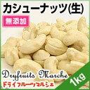 カシューナッツ(生) 1kg 無添加 ナッツ