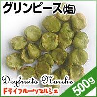 グリンピース(2つ割れ・ロースト・うす塩)   500g