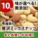ミックスナッツ10kg(4種類の贅沢ミックスナッツ)※他の商品と同梱できません