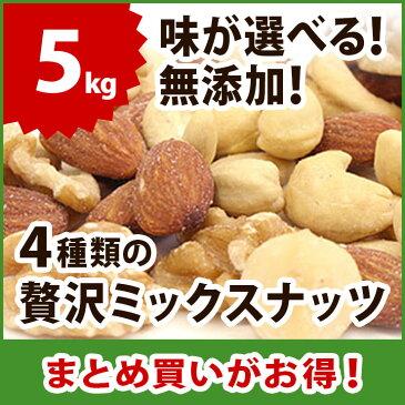 4種類の贅沢ミックスナッツ 5kg(1kg×5)