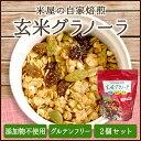 米屋の自家焙煎 玄米グラノーラ フルーツ&ナッツミックス(2...