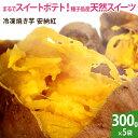 安納芋の冷凍焼き芋 安納紅(300g×5袋)国産 種子島産 さつまいも おやつ 離乳食