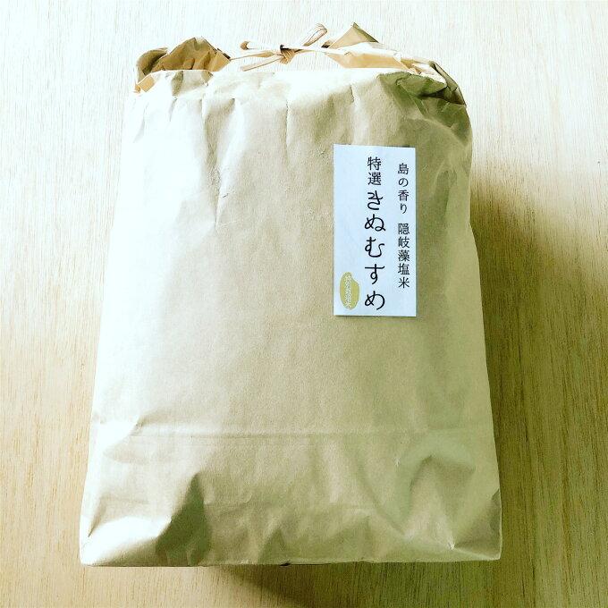 令和二年 島根県産 島の香り 隠岐藻塩米 特選きぬむすめ 玄米づき5kg...