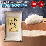 【30年度産・送料無料!(一部地域を除く)】あいちのかおり・10kg・減農薬白米 激安!