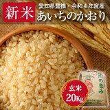 【令和2年度・新米・愛知県豊橋産・送料無料!(一部地域を除く)】あいちのかおり・20kg(10kg×2袋) まとめ買い・減農薬玄米 激安!