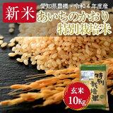 【農薬不使用・一等米】令和2年度・新米・愛知県産 ・特別栽培米 あいちのかおり 玄米10kg(5kg×2袋)