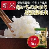 【農薬不使用・一等米】令和2年度・新米・愛知県産 ・特別栽培米 あいちのかおり 白米5kg