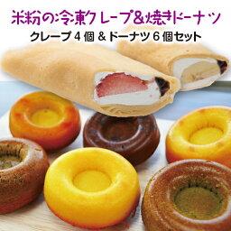送料無料!とよはしこめこ使用★米粉の焼きドーナツ&米粉の冷凍クレープ(お好みの味ドーナツ6個&クレープ4個セット)