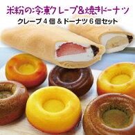 とよはしこめこ使用★もっちりとした優しい甘さ★米粉の焼きドーナツ(6個)