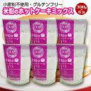 送料無料!とよはしこめこ使用★米粉のホットケーキミックス★小麦粉フリーアルミフリー★300g×6袋
