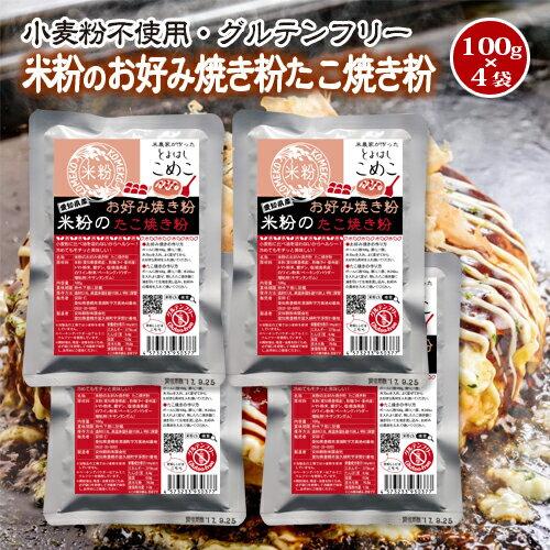 粉類, お好み焼・たこ焼き粉  100g4