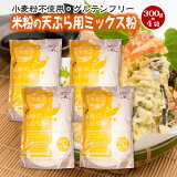 送料無料!豊橋こめこ使用★米粉の天ぷら粉 300g×4袋★小麦粉フリー、アルミフリー!