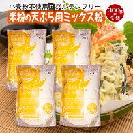 豊橋こめこ使用★米粉の天ぷら粉300g★小麦粉フリー、アルミフリー!