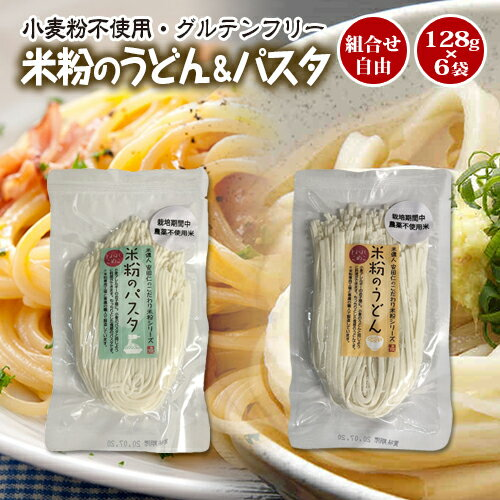 麺類, セット・詰め合わせ  128g6