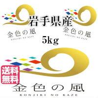 新米5kg送料無料岩手県産「金色の風」5kg(送料無料】お米米5kg送料無料