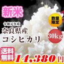 米30kg 送料無料玄米・白米 奈良県産ひとめぼれ1等玄米3...