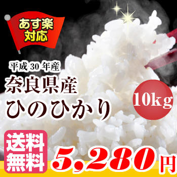 あす楽米10kg 送料無料奈良県産 ヒノヒカリ ひのひかり