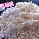 生麹 生米糀 米麹500g 国産米 ひのひかり使用米麹 甘酒 生こうじ 米こうじ