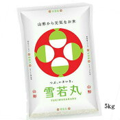 米10kg送料無料山形県産雪若丸5kg(指定通常袋)