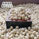 大豆 1kg 送料無料 令和元年 北海道産 新鶴の子大豆(3.0分上)1kg