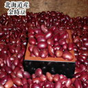 【送料無料】北海道産 新大正金時豆 500g 2019年産