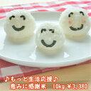 もっと生活応援米♪♪無洗米 10kg恵みに感謝米(5kg×2...