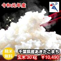 【千葉県水郷産】あきたこまち・玄米30kg