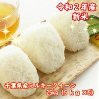 【令和元年産】千葉県産ミルキークイーンつきたて25kg(5kg×5)数に限りがあります♪送料無料♪※送料無料地域に除外があります※北海道・九州:+600円