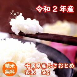 ふさおとめ玄米5kg精米千葉県産令和2年産 ♯販路多様化 対策事業