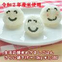 【30年産 新米!】無洗米 ふさおとめ 10kg(5kg×2...