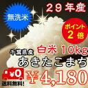 【29年産】無洗米 あきたこまち 10kg(5kg×2)おいしい♪手間なし♪簡単♪千葉県産※送料無料...