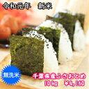 【令和元年産】無洗米 ふさおとめ 10kg(5kg×2)千葉...