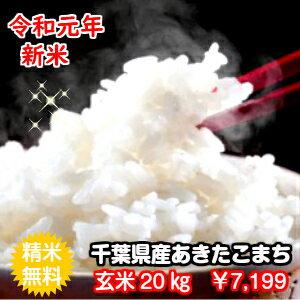 【令和元年産】千葉県産あきたこまち玄米20kg(10kg×2袋)送料無料♪精米無料♪小分けも無料♪※送料無料地域に除外があります※北海道・九州:+600円