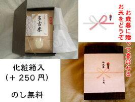 25年産新米入荷【産地厳選】特選こしひかり多古米5kg