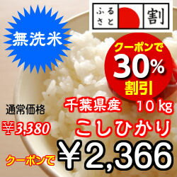 【クーポン利用で表示価格から30%OFF!3,380円→2,366円】【無洗米 コシヒカリ 1…