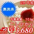 無洗米 コシヒカリ 10kg(5kg×2)【28年産】おいしい♪手間なし♪千葉県産※送料無料※※送料無料地域に除外があります※北海道・九州:+400円